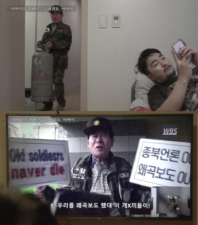유병재의 어버이연합 풍자 동영상 /유병재 SNS