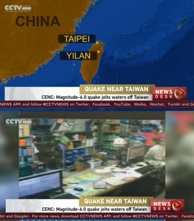 대만 지진 /사진=CCTV 유튜브 채널