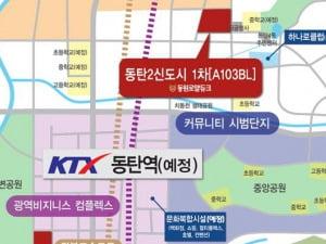 [동탄2신도시 동원로얄듀크 1차②입지]상업·업무·교통 중심 북동탄, 테크노밸리 인접