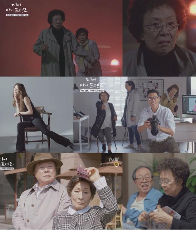 '디어마이프렌즈' 김혜자 고두심 나문희