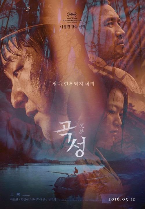 '곡성' 나홍진 감독 신작