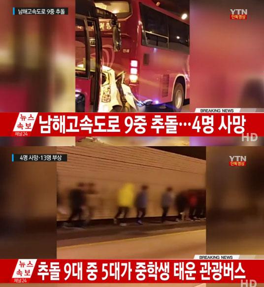남해고속도로 9중 추돌 사고 / 사진 = YTN 영상 캡처