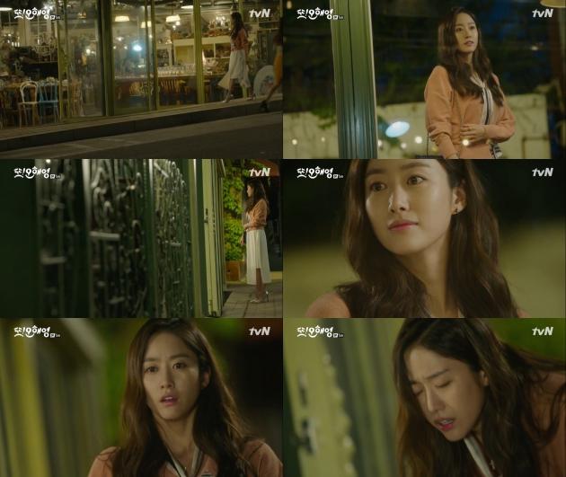 또 오해영 전혜빈 / 사진 = tvN 방송 캡처