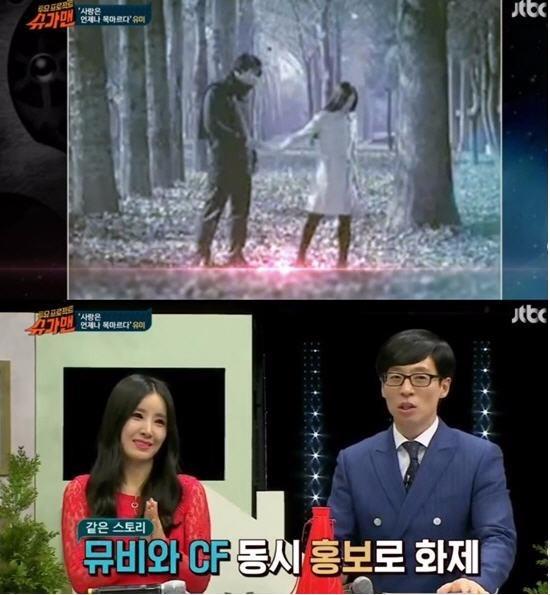 사진=JTBC 슈가맨 유미 캡처
