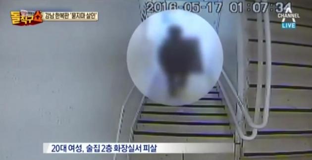 '강남역 묻지마 살인' /사진=채널A 방송화면
