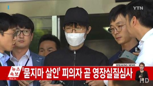 강남역 묻지마 살인 피의자 / 사진 = YTN 방송 캡처