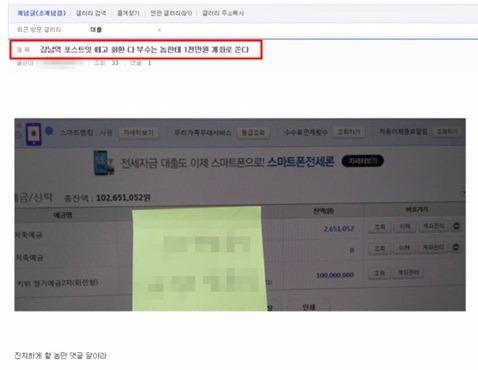 강남역 묻지마 사건