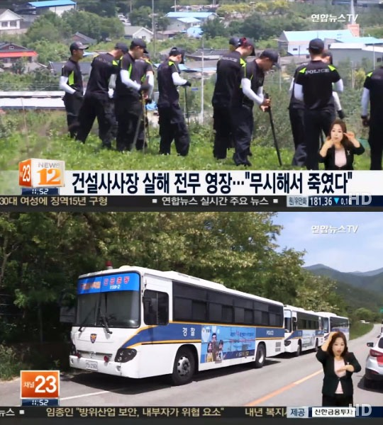 건설사 사장 시신 발견 / 연합뉴스TV 영상 캡처