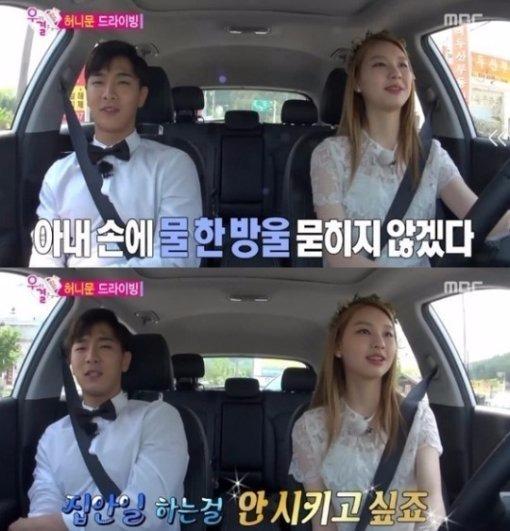 MBC '우리결혼했어요'/사진=MBC 방송화면 캡처