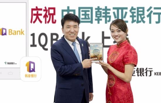 함영주 KEB하나은행장(사진 왼쪽 두번째)과 지성규 하나은행 중국법인장(왼쪽 첫번째)이 '1Q Bank'를 시연하고 있다.