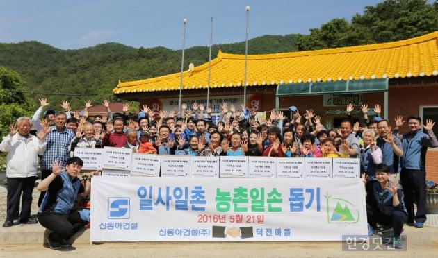신동아건설 임직원 50명이 지난 21일 강원도 영월 덕전마을을 찾아 농촌봉사활동을 펼친 후 기념 촬영을 하고 있다. (자료 신동아건설)