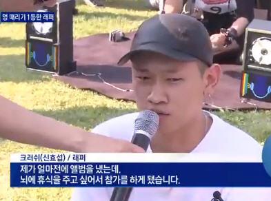 멍때리기 대회 크러쉬 / 사진 = 채널A 방송 캡처