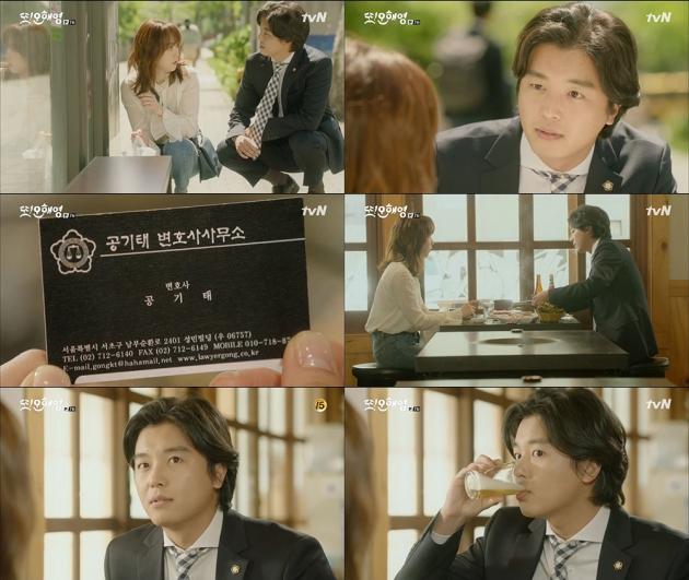 '또 오해영' 연우진 특별출연