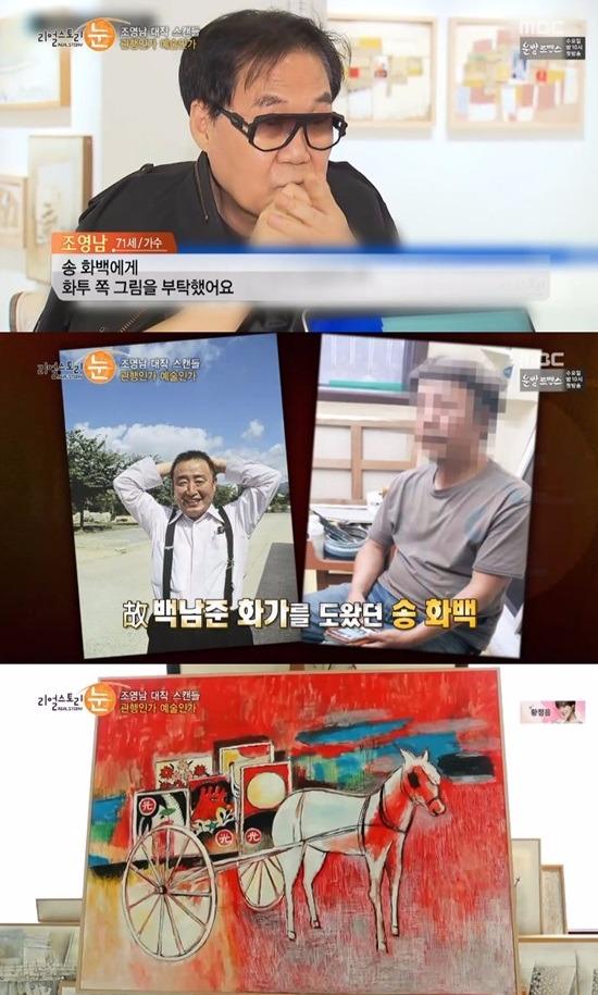 사진 = MBC 방송 캡처