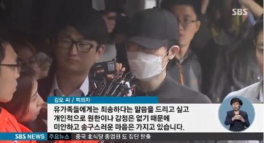 강남 살인사건 피의자 현장검증 /사진=SBS 방송화면