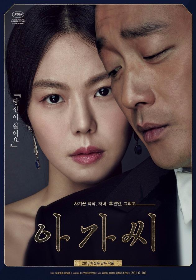하정우 김민희 /영화 '아가씨' 스틸컷
