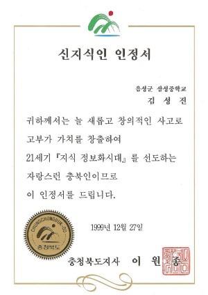 아이카이스트 김성진 대표, 신지식인 인정서