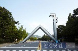 서울대 정문./ 한경 DB