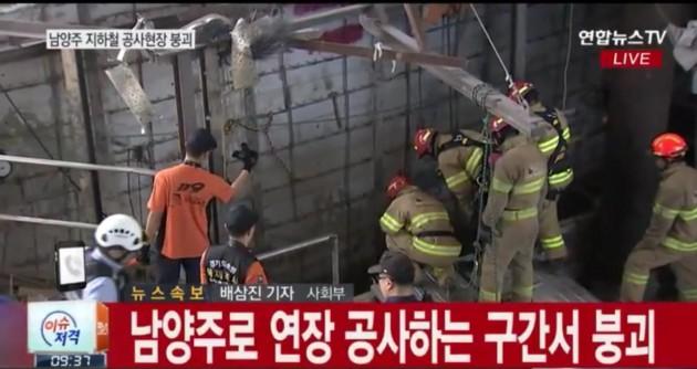 남양주 지하철 공사장 붕괴 /연합뉴스TV