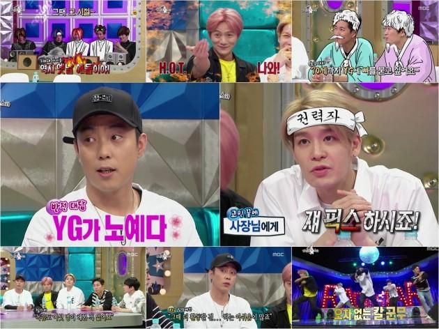 젝스키스 /MBC '라디오스타'