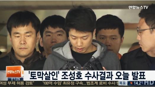 대부도 토막살인 사건 조성호 / 사진 = 연합뉴스TV 방송 캡처