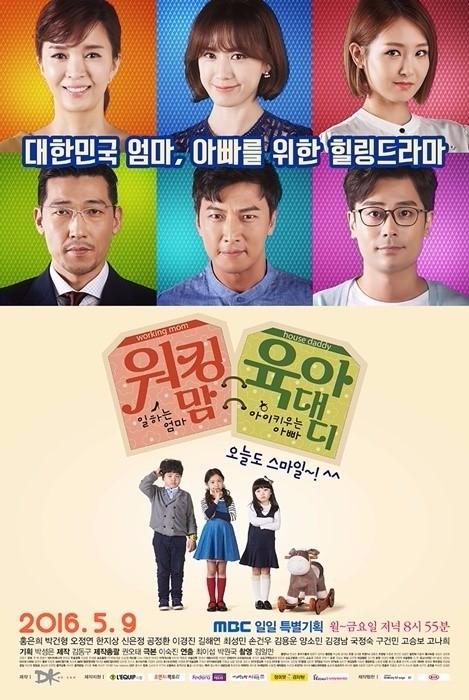 사진출처 = MBC '워킹 맘 육아대디' 티저