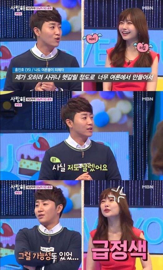 홍진호-레이디제인 / 사진 = MBN 방송 캡처