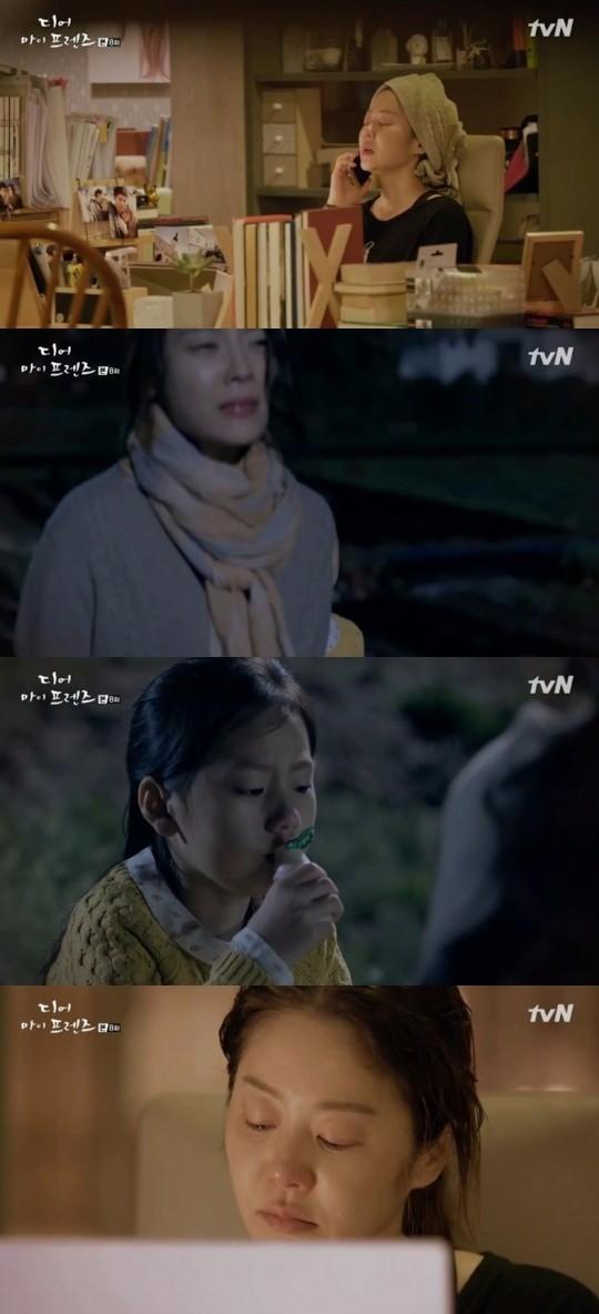 사진=tvN '디어 마이 프렌즈' 방송화면