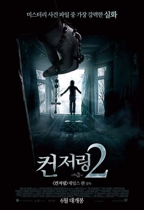 제임스 완 감독의 새 영화 '컨저링2'