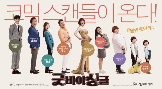 '굿바이싱글' 포스터/영화인 제공
