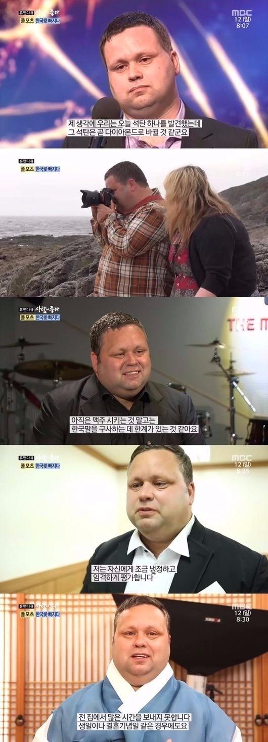 폴포츠 '사람이 좋다' / MBC '사람이좋다' 방송화면