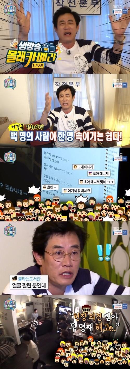 '마이리틀텔레비전' 이경규 몰래카메라 / 사진=MBC 방송화면