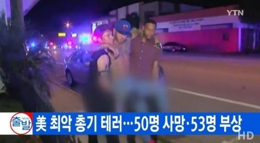 올랜도 총기난사, 최소 50명 사망 / 사진 = YTN 방송 캡처