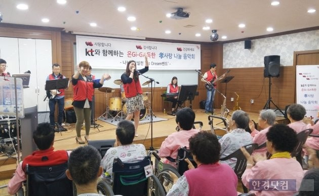 KT 사내 밴드 동호회인 '두드림 밴드' 는 지난 16일 전주 효사랑 요양병원에서 효사랑 나눔 음악회를 열었다. / 사진=KT 제공