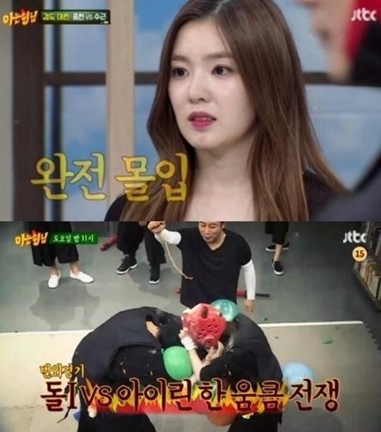 '아는형님' 아이린/사진=JTBC 예능 프로그램 '아는 형님' 방송화면