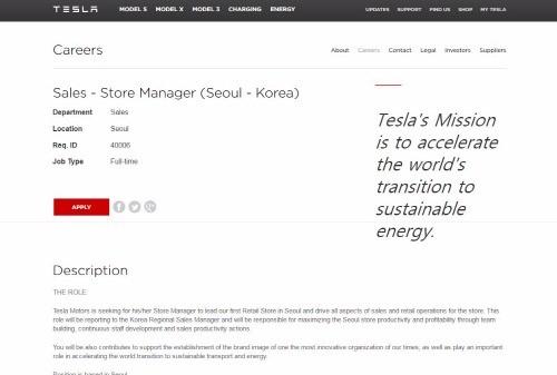 테술라 서울 공식 판매 대리점 채용공고. 사진=테슬라모터스 홈페이지