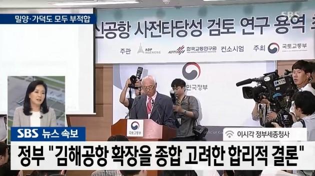 신공항 발표, 밀양 가덕도 모두 부적합 /사진=SBS 뉴스