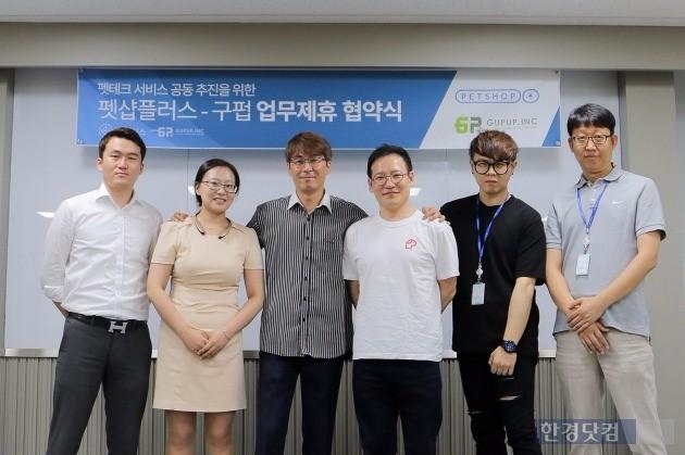 테이스는 22일 서울창조경제혁신센터에서 펫서비스 업무 전산화 솔루션인 '펫샵플러스'와 글로벌 반려동물용품 유통업체 '구펍'이 전략적 제휴를 맺었다고 밝혔다. / 사진=테이스 제공