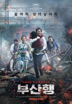 영화 '부산행' 포스터