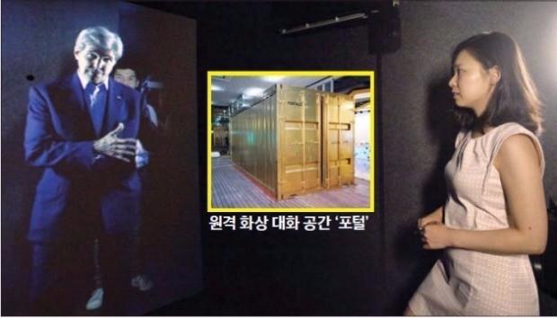 강윤모 피스컬노트 디렉터(오른쪽)가 24일 구글 캠퍼스 서울에 마련된 원격 화상 대화 공간인 '포털'에서 존 케리 미국 국무장관과 얘기하고 있다. 구글코리아 제공