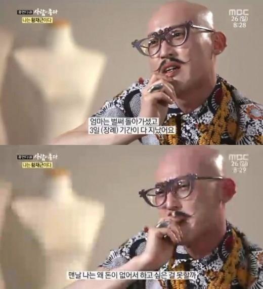'사람이좋다' 황재근 디자이너 /사진=MBC '사람이 좋다' 방송화면