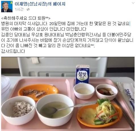 이재명 성남시장 페이스북 화면 캡처.
