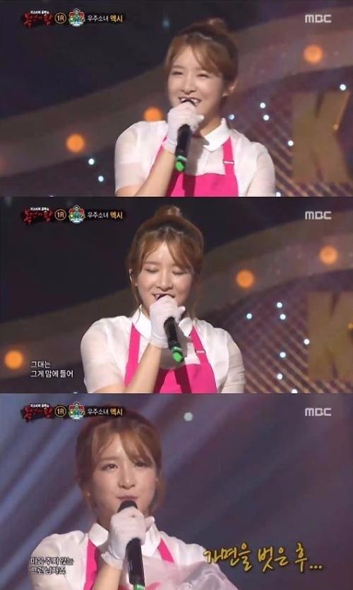 '복면가왕' 우주소녀 엑시 /사진=MBC '복면가왕' 방송화면