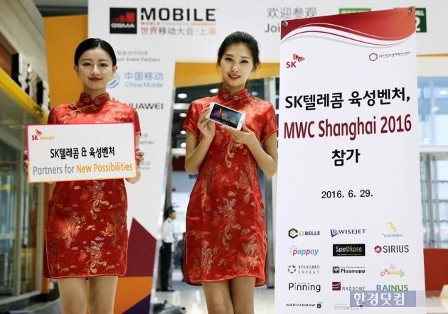 'MWC 상하이 2016' 개막을 하루 앞둔 28일 SK텔레콤 모델들이 중국 상하이 뉴인터내셔널엑스포센터(SNIEC)에서 전시 개막을 알리는 퍼포먼스를 하고 있다. / 사진=SK텔레콤 제공