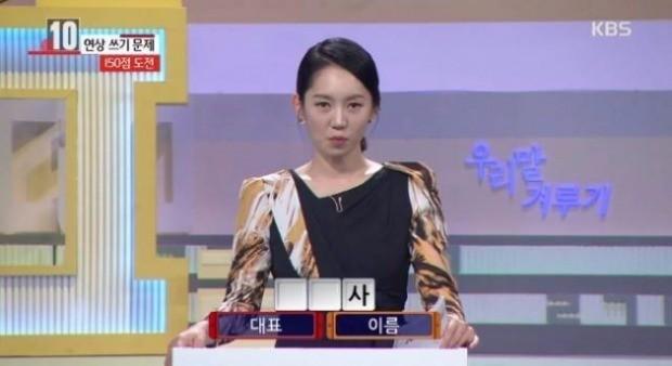 엄지인 아나운서. KBS 캡처