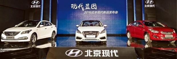 베이징현대자동차는 지난 13일 중국 베이징현대 2공장에서 현지 전략모델인 밍투 1.6 터보(왼쪽부터), 첫 현지생산 친환경차인 쏘나타 하이브리드, 2016년형 랑둥(국내명 아반떼MD) 등 신차 3종을 공개했다. 현대차 제공