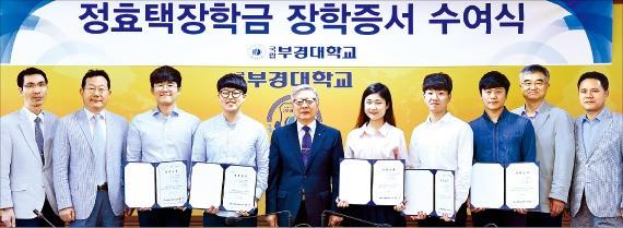 '정효택장학금' 2016년 1학기 장학생으로 선발된 학생들이 14일 장학증서를 받았다. 부경대학교 제공