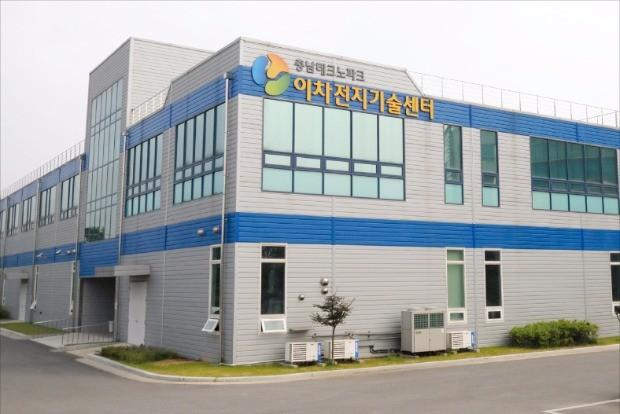 충남테크노파크 이차전지기술센터