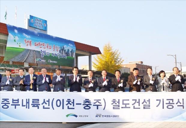 한국철도시설공단은 지난해 11월 충주역 광장에서 중부내륙선 철도 1단계 이천~충주 구간 기공식을 열었다. 한국철도시설공단 제공