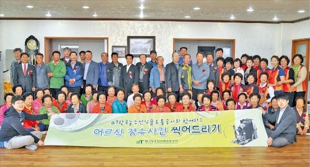 한국농수산식품유통공사(aT)는 농어민 등 이해관계자와 함께하는 윤리경영을 중점 과제로 내세우고 있다. 이를 위해 농어촌 어르신 대상 장수 사진을 촬영하는 등 다양한 CSR(기업의 사회적 책임) 활동을 벌이고 있다.  aT 제공